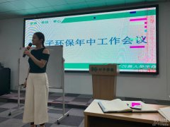 叶子环保2019年中会议暨任命仪式圆满结束!